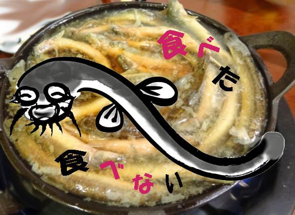 どじょう鍋