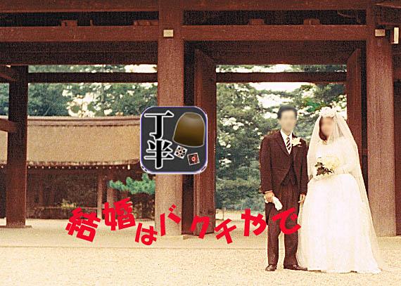 結婚はバクチ