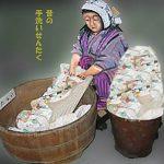 昔の手洗い洗濯